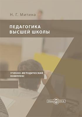 Учебно-методический комплекс учебной дисциплины «Педагогика высшей школы»