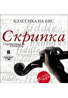 Классика на бис: Скрипка. Скрипичные концерты