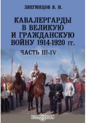 Кавалергарды в великую и гражданскую войну 1914-1920 гг, Ч. III-IV