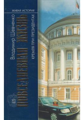 Повседневная жизнь Кремля при президентах : 2-е издание, исправленное