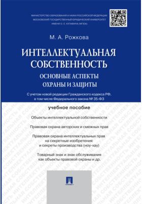 Интеллектуальная собственность : С учетом новой редакции Гражданского кодекса РФ, в том числе Федерального закона № 35-ФЗ: учебное пособие