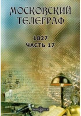 Московский телеграф: журнал. 1827, Ч. 17