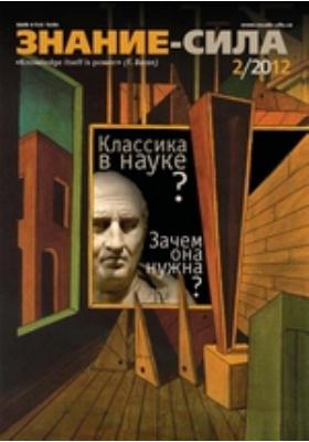 Знание-сила. 2012. № 2