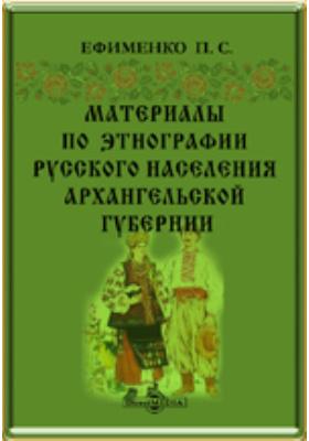 Материалы по этнографии русского населения Архангельской губернии