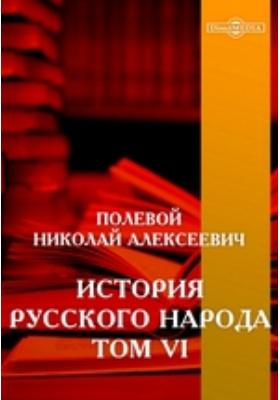 История русского народа. Т. 6
