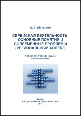 Сервисная деятельность: основные понятия и современные проблемы (региональный аспект): учебное пособие