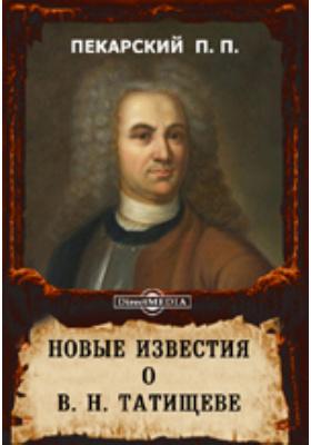 Новые известия о В. Н. Татищеве