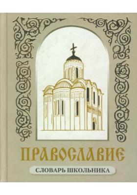 Православие : Словарь школьника