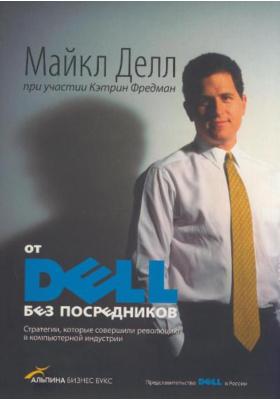 От Dell без посредников = Direct from DELL. Strategies That Revolutionized an Industry : Стратегии, которые совершили революцию в компьютерной индустрии