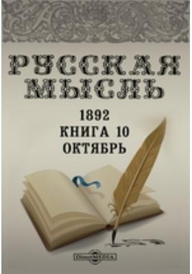 Русская мысль. 1892. Книга 10, Октябрь