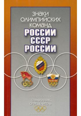 Знаки олимпийских команд России, СССР, России : Справочник-определитель