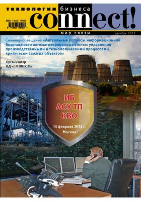Connect = Connect. The world of information technology : мир информационных технологий. 2012. № 12(200)