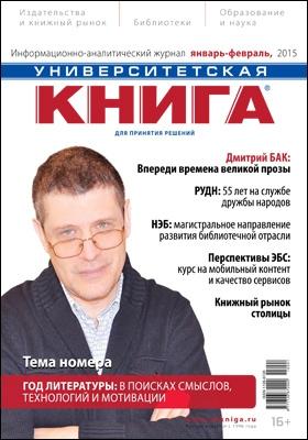 Университетская книга: журнал. 2015. январь/февраль