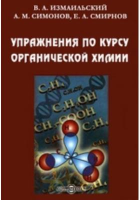 Упражнения по курсу органической химии