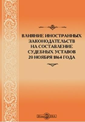 Влияние иностранных законодательств на составление судебных уставов 20 ноября 1864 года