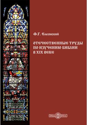 Отечественные труды по изучению Библии в XIX веке