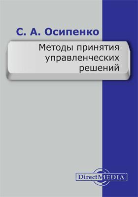 Методы принятия управленческих решений: учебно-методическое пособие
