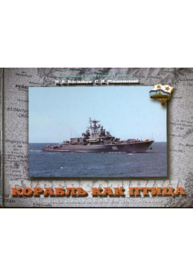 Корабль как птица : Сторожевые корабли проектов 1135, 1135М, 11353, 11352