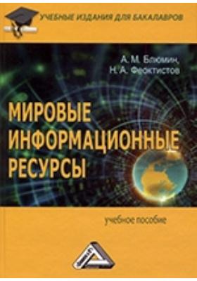 Мировые информационные ресурсы: учебное пособие для бакалавров