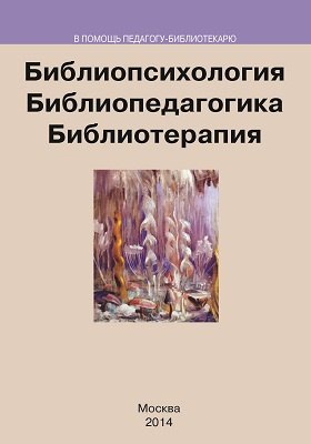 Библиопсихология. Библиопедагогика. Библиотерапия : коллективная монография: монография