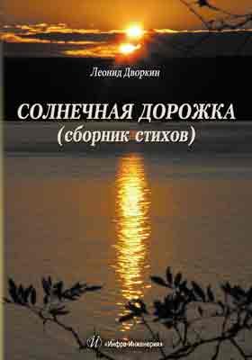Солнечная дорожка: сборник стихов