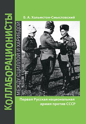 Первая Русская национальная армия против СССР: историко-документальная литература
