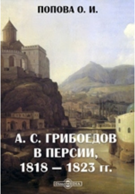 А. С. Грибоедов в Персии, 1818 — 1823 гг
