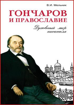 Гончаров и православие : духовный мир писателя: научно-популярное издание