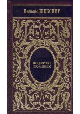 Собрание сочинений. Том 6 : Виндзорские проказницы. Генрих V. Много шума из ничего