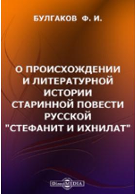 О происхождении и литературной истории старинной повести русской