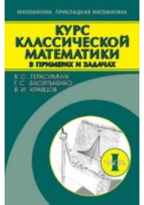 Курс классической математики в примерах и задачах. В 3 т. Т. 1