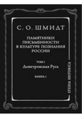 Памятники письменности в культуре познания России. Т. 1, Книга 1. Допетровская Русь
