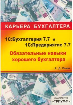 1С: Бухгалтерия 7.7 и 1 С: Предприятие 7.7. Обязательные навыки хорошего бухгалтера : Администрирование и безопастность системы учета