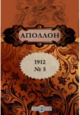 Аполлон. 1912. № 5