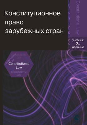 Конституционное право зарубежных стран: учебник