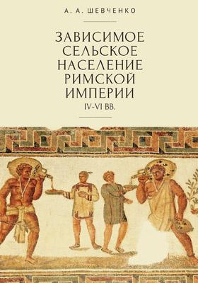 Зависимое сельское население Римской империи (IV–VI вв.): монография