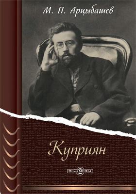 Куприян: художественная литература