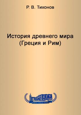 История древнего мира (Греция и Рим): учебно-методическое пособие