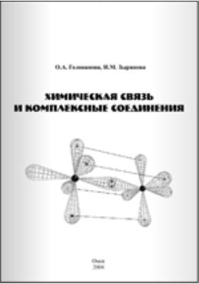 Химическая связь и комплексные соединения: учебное пособие