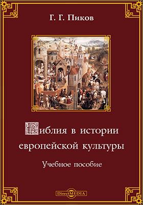 Библия в истории европейской культуры: учебное пособие