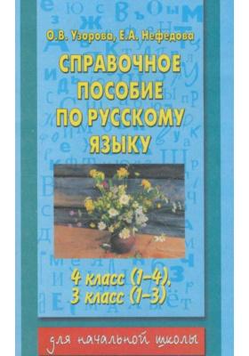 Справочное пособие по русскому языку. 4 класс (1-4). 3 класс (1-3)
