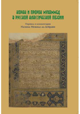 Коран и Пророк Мухаммад в русской классической поэзии