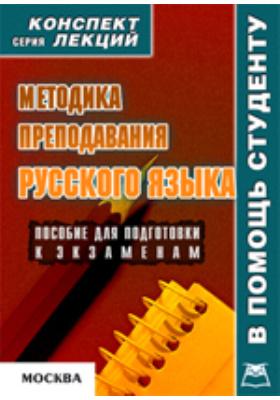 Методика преподавания русского языка: конспект лекций