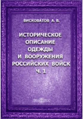 Историческое описание одежды и вооружения Российских войск: с рисунками, составленное по Высочайшему повелению, Ч. 1