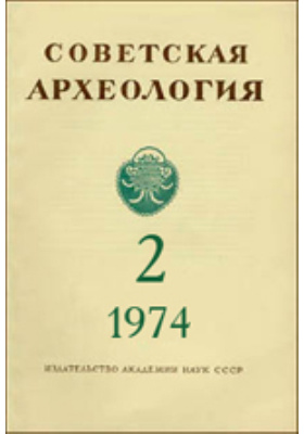 Советская археология: журнал. 1974. № 2