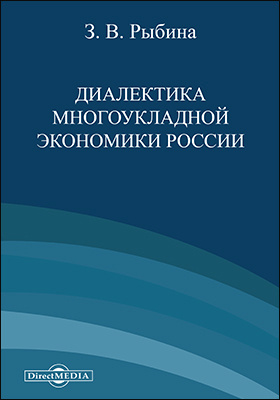 Диалектика многоукладной экономики России: монография