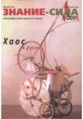 Знание-сила: журнал. 2005. № 3