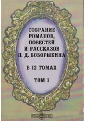 Собрание романов, повестей и рассказов: сборник : В 12-ти т. Т. 1