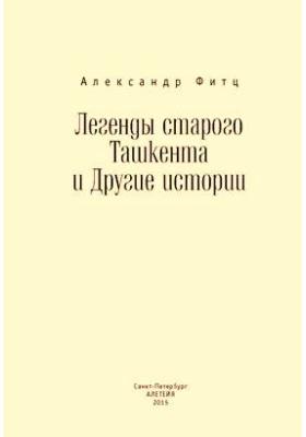 Легенды старого Ташкента и Другие истории: художественная литература