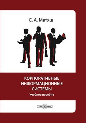 Корпоративные информационные системы: учебное пособие